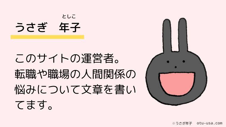 ウサミちゃん サイト運営者紹介