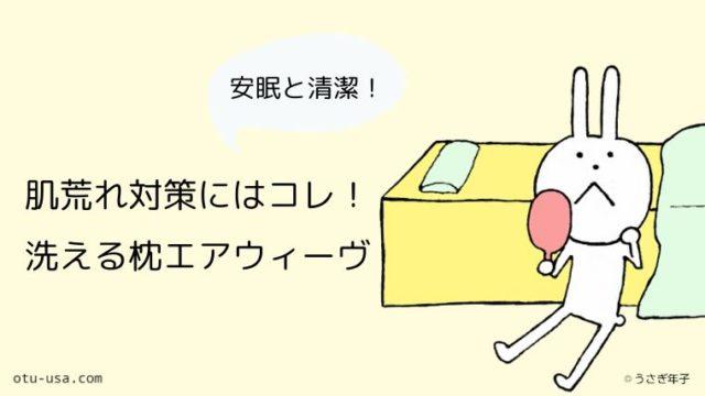 肌荒れ洗える枕