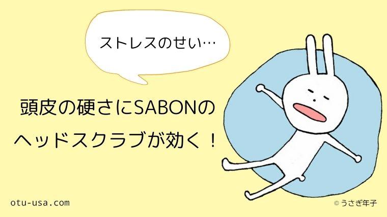 SABON ヘッドスクラブ 頭皮