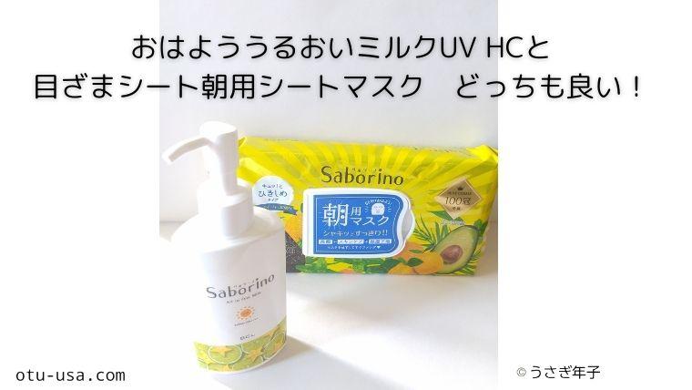 おはよううるおいミルクUV HC 目ざまシート